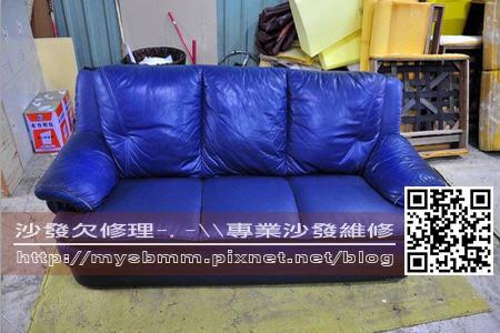 嘉義市 國華新村 1+2+3 沙發修理坐墊局部維修003
