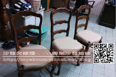 國華街餐椅維修002