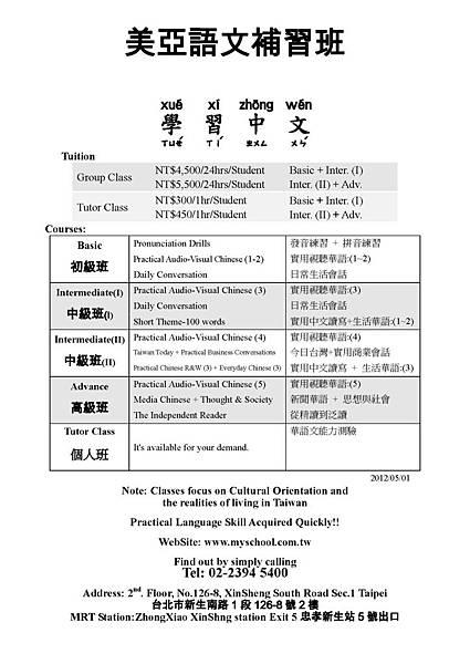 中文簡章-201205