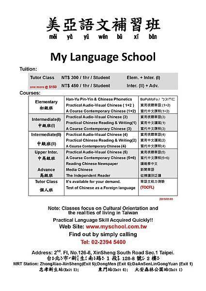中文簡章-20190101.jpg
