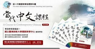 當代中文.jpg