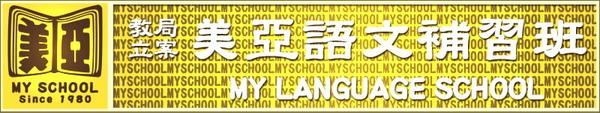 美亞-logo-4.jpg