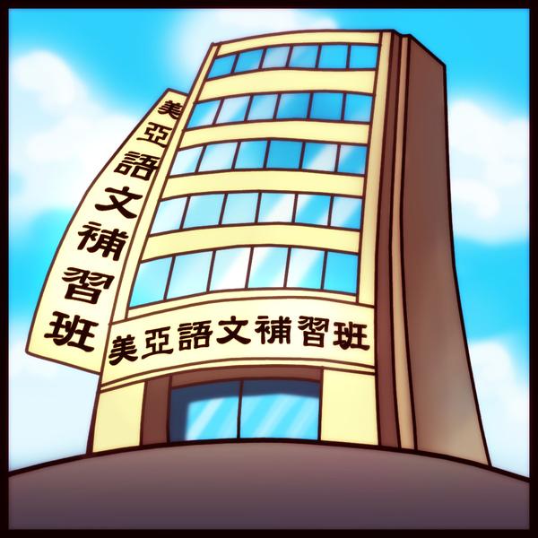 大樓.jpg