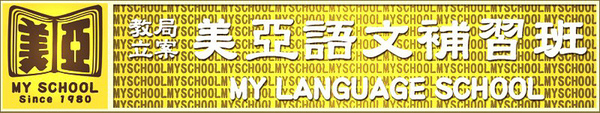 美亞-logo-5.jpg