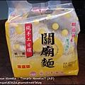 wonton noodle soup 2.JPG