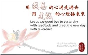 用感恩的心送走過去,用虔誠的心迎接未來。