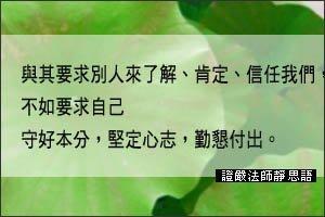 與其要求別人了解、肯定、信任,不如要求自己守本分、盡本事、堅定心志。