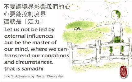 不要讓境界影響我們的心,心要能控制境界,這就是「定力」。