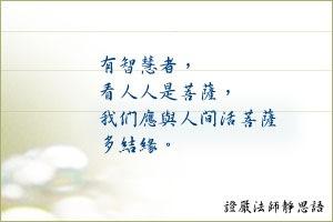 有智慧者,看人人是菩薩,我們應與人間活菩薩多結緣。
