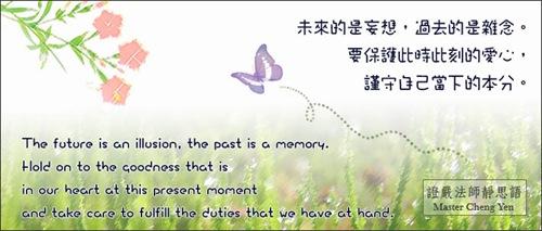 未來的是妄想,過去的是雜念。要保護此時此刻的愛心,謹守自己當下的本分。
