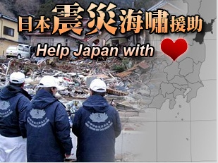 慈濟專題  慈善專題  日本震災海嘯援助