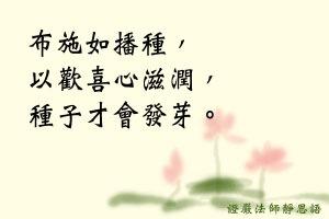 布施如播種,以歡喜心滋潤,種子才會發芽。