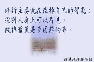 修行主要就在改掉自己的習氣;從別人身上可以看見,改掉習氣是多困難的事。