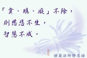 「貪、瞋、癡」不除,則慈悲不生,智慧不成。
