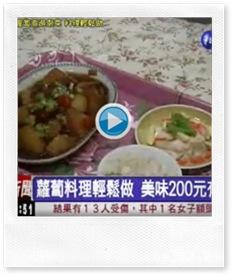 白蘿蔔煮湯燉菜 料理輕鬆做