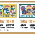 Kansai THRU PASS Ticket