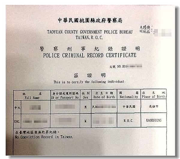 刑事紀錄證明書