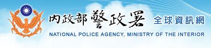 警政署.png
