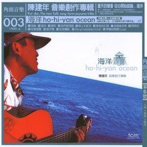 陳建年-[海洋]CD封面