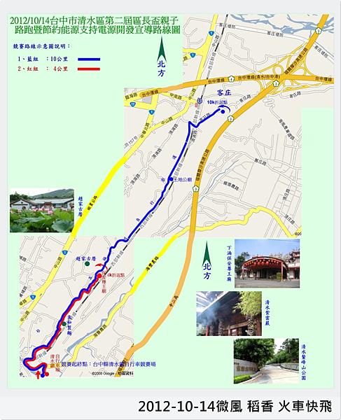 20121014清水區長盃10K路線圖
