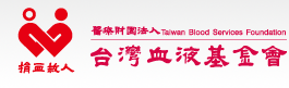 台灣血液基金會LOGO