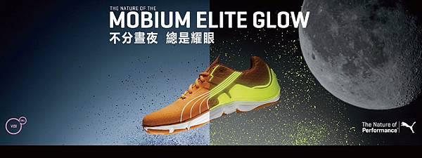 Mobium Elite Glow.jpg