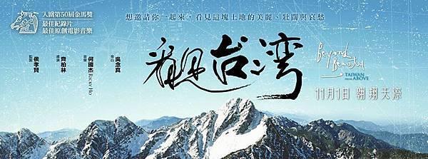 看見台灣04.jpg