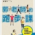 郭老師的跑步課.jpg