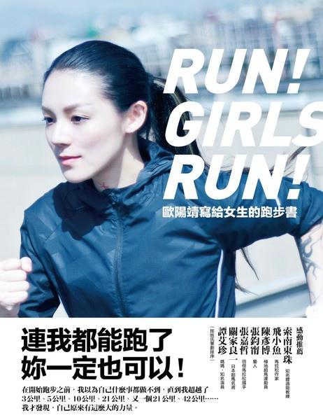 歐陽靖寫給女生的跑步書.jpg