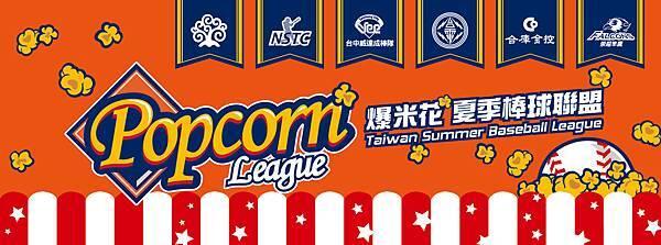 Popcorn爆米花夏季聯盟.jpg