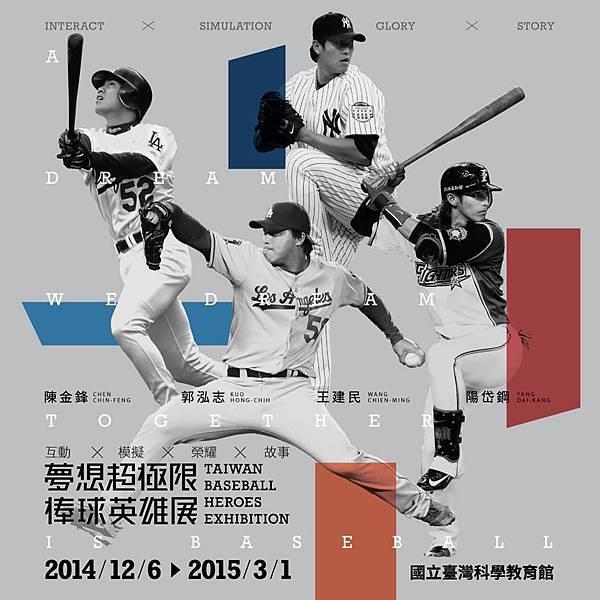 棒球英雄展.jpg