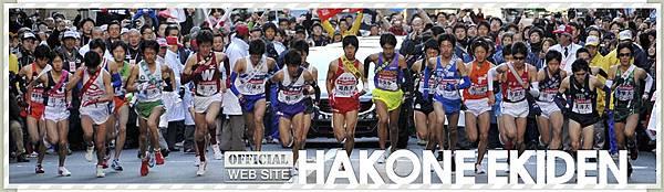 Hakone Ekiden Run 01.jpg