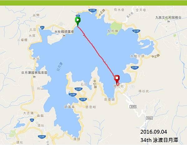 2016.09.04 34th泳渡日月潭.jpg