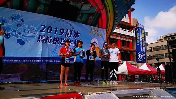 20191123-RUN73-清水馬拉松_191123_0029.jpg