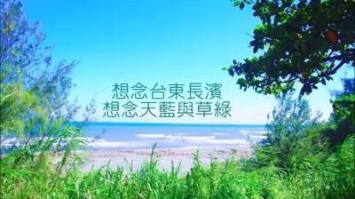 影片截圖-台東之美01.jpg