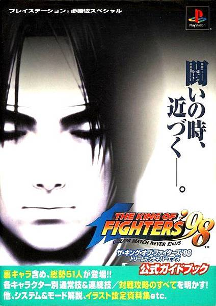 King_of_Fighters_98_Guide_PS_01_A