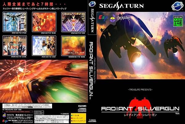 Radiant Silvergun NTSC-J Cover