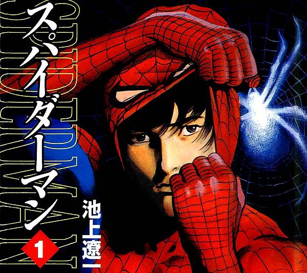 spiderman_manga_mangazo_De_manipuladora_01_Tierra_Freak_Tierrafreak.com.ar