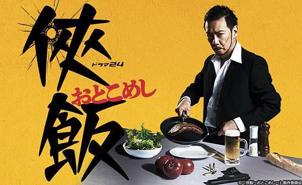 ドラマ24「侠飯~おとこめし~」:テレビ東京
