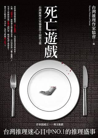 死亡遊戲──台灣推理作家協會第十屆徵文獎
