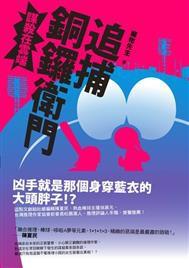 20131024_追捕銅鑼衛門:謀殺在雲端
