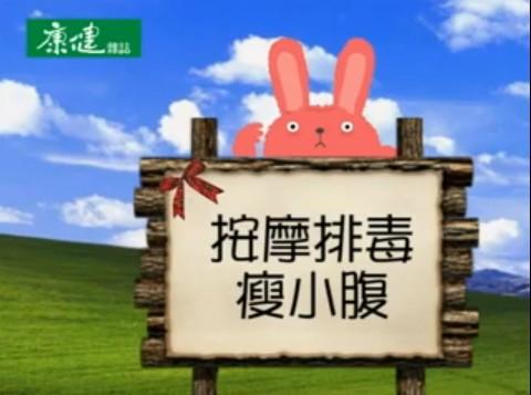 2009-07-06_瘦小腹-1.jpg
