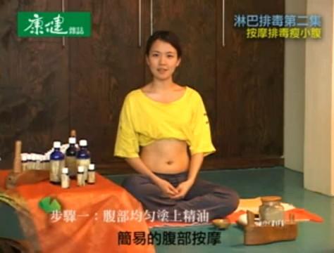 2009-07-06_瘦小腹-2.jpg