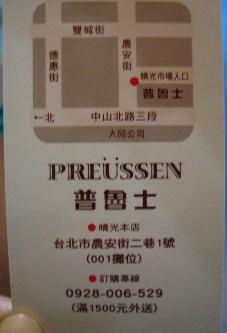 2009-07-21_晴光市場德國豬腳-4.jpg