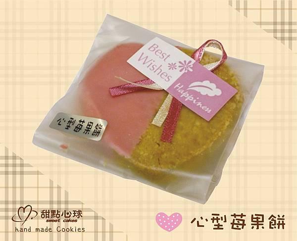 心型苺果餅.jpg