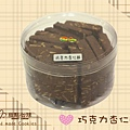 巧克力杏仁酥.jpg