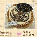 沙布列-白巧克力.jpg