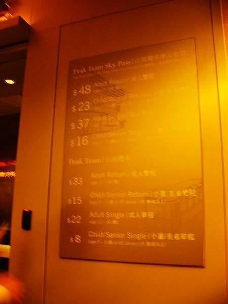 香港太平山纜車票價
