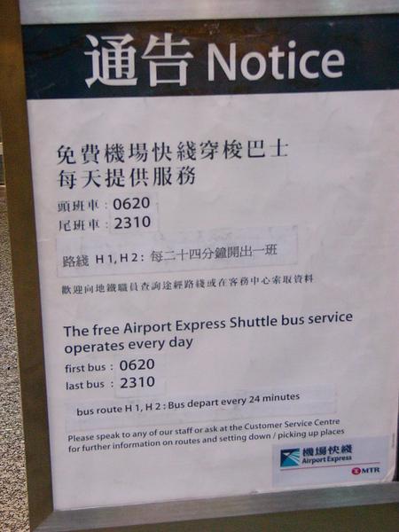 香港機場快線免費巴士.JPG