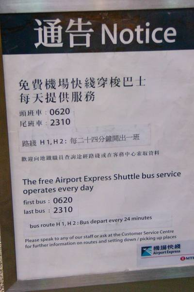香港赤臘機場機場快-6.JPG